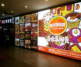 贵阳恒峰步行街西红柿厨房美食广场