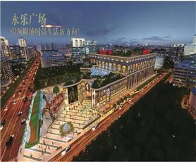 上海永乐广场
