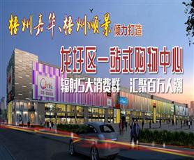梧州龙湖国际商业城