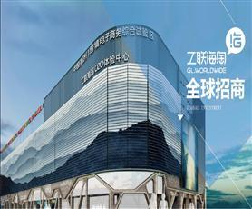 杭州工联海淘体验中心