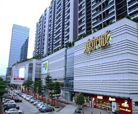 深圳摩尔城