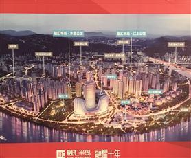 重庆融汇半岛